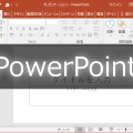 [PowerPoint]テーブルを「変形」して値の変化を強調