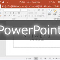 eyecatch-PowerPoint