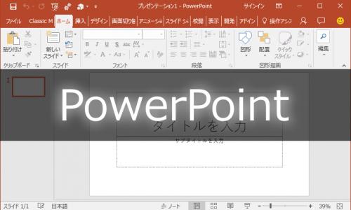 eyecatch-PowerPoint