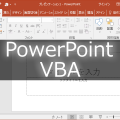 PowerPointのマクロを共有化して使う方法