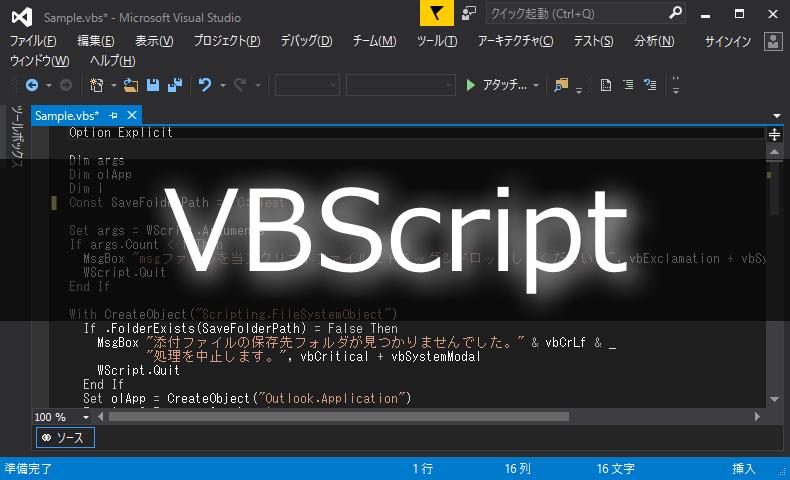 eyecatch-VBScript