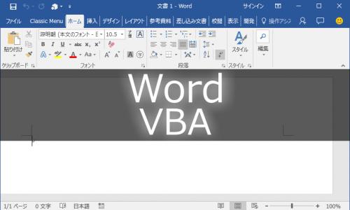 eyecatch-WordVBA