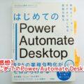 「はじめてのPower Automate Desktop」レビュー