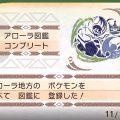 【サンムーン】アローラ図鑑が完成しました。