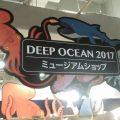 【感想】特別展「深海2017」に行ってきたよ(5)