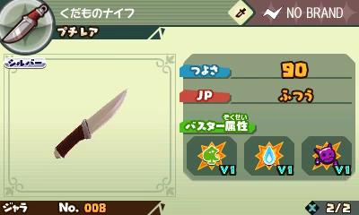 くだものナイフ