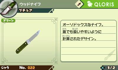 ウッドナイフ