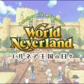 【ワールドネバーランド】Switchでまったり箱庭ゲーム!