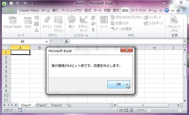 Office 2007/2010・リボンのカスタマイズ 初心者備忘録